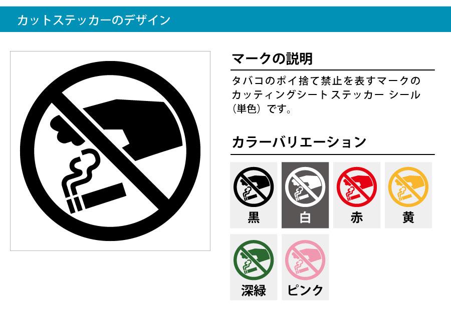 タバコポイ捨て禁止  カッティング シール ステッカー