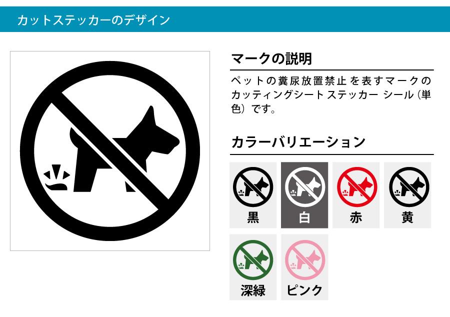 ペットのフンの放置禁止のカッティング ステッカー シール