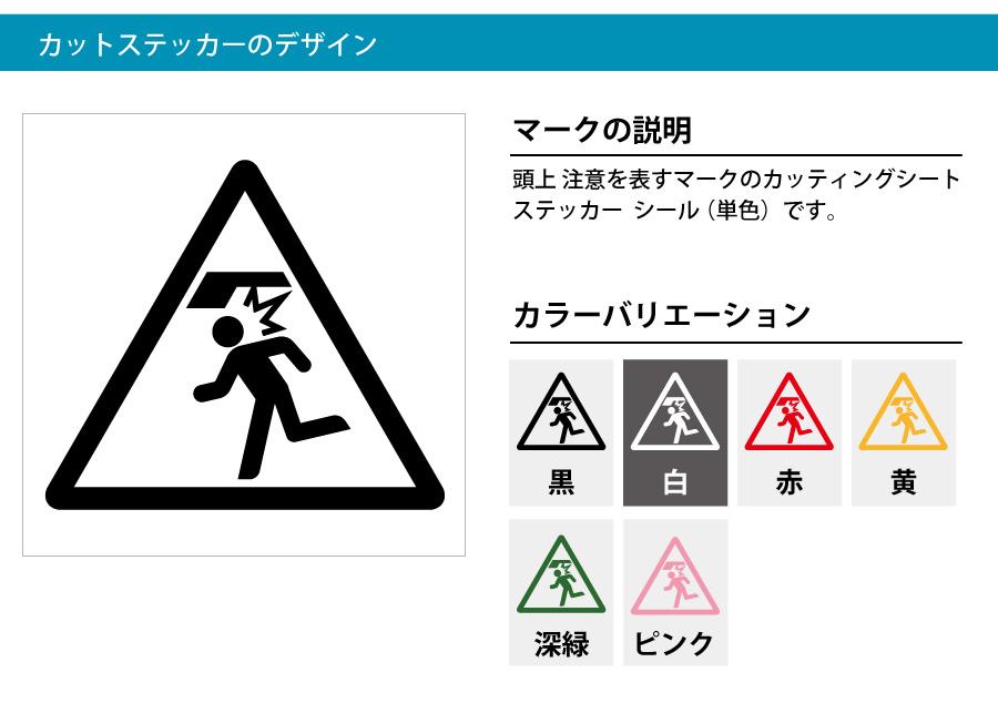頭上注意標識のカッティング ステッカー シール