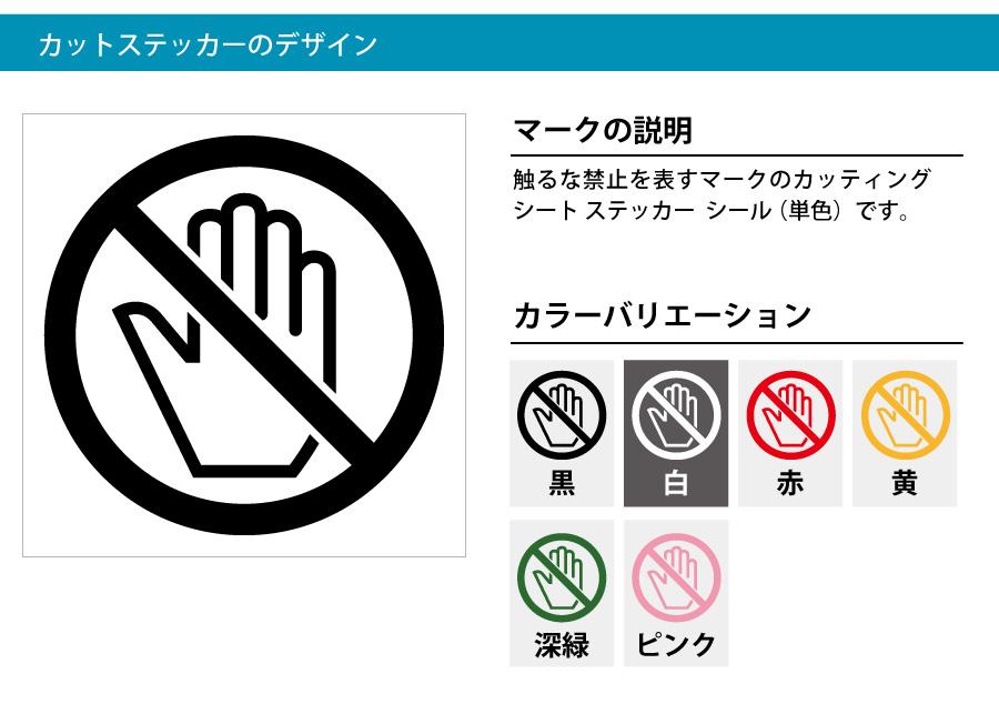 触るな禁止マークのカッティングステッカーシール