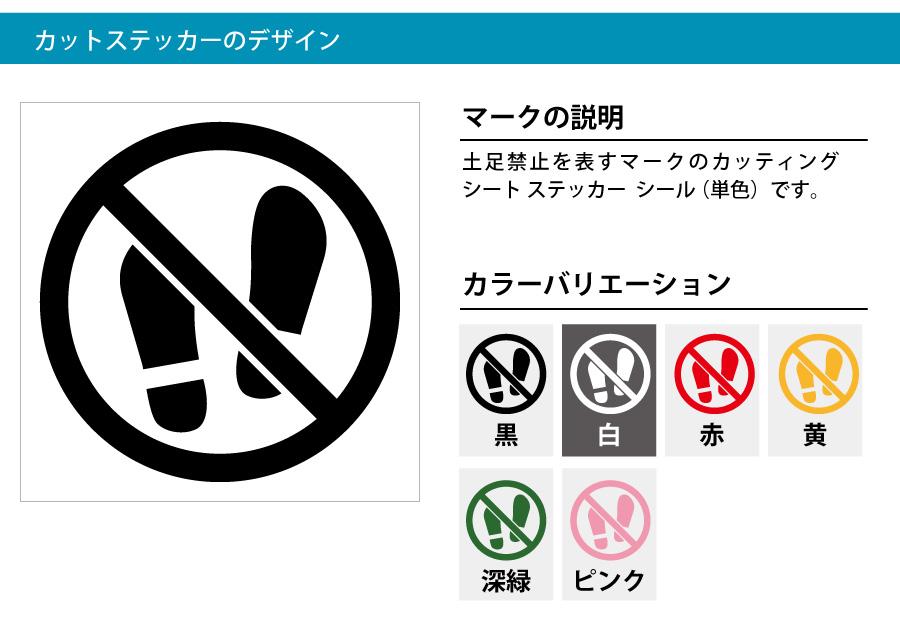 土足禁止マークのカッティング ステッカー シール