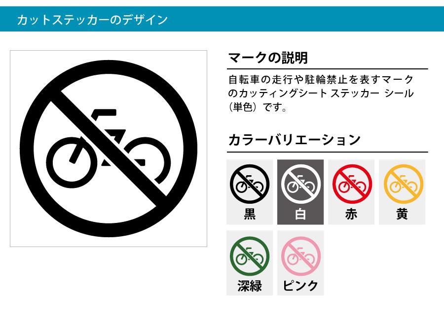 自転車走行や駐輪禁止マークのカッティング ステッカー シール