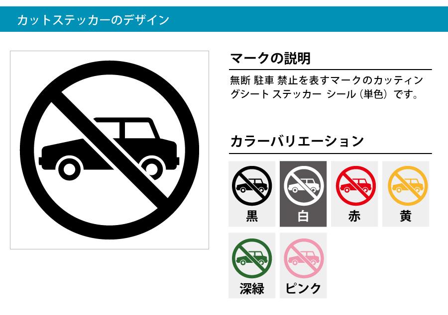駐車禁止のカッティング ステッカー シール