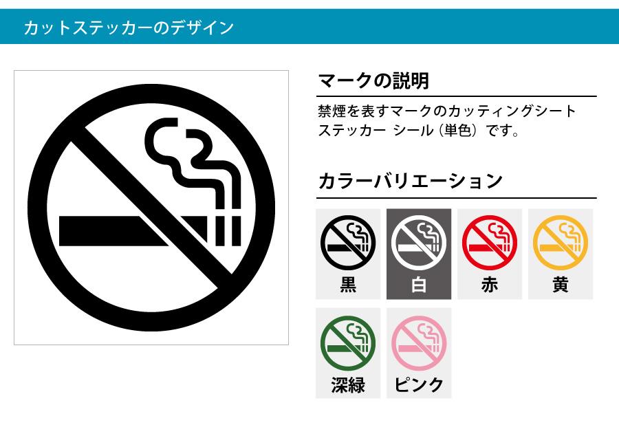 禁煙 カッティング シール ステッカー