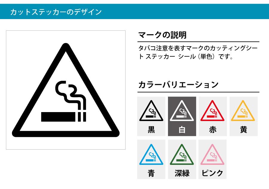 タバコの火注意マークのカッティング ステッカー シール
