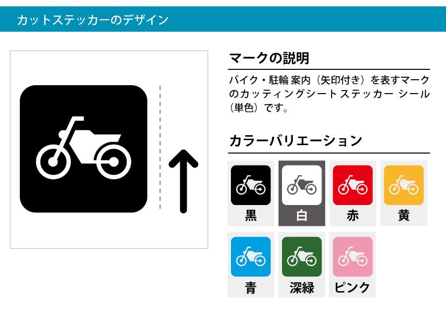 バイク案内マーク(矢印付き)のカッティングシート ステッカー シール