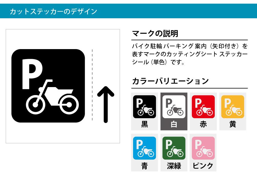 バイク駐輪場案内マーク(矢印付き)のカッティングシート ステッカー シール