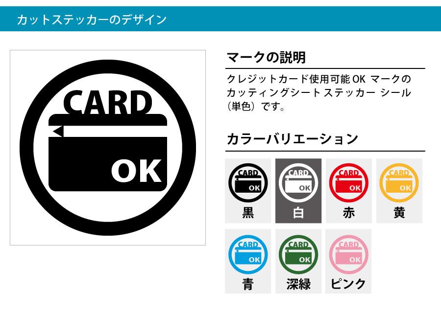 クレジットカード使用OKマークのカッティングシート ステッカー シール