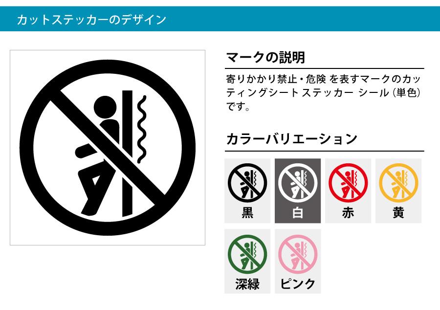 よりかかり禁止マークのカッティングシート ステッカー シール