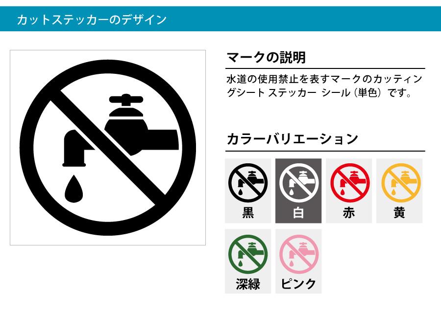 水道の使用禁止マークのカッティング ステッカー シール