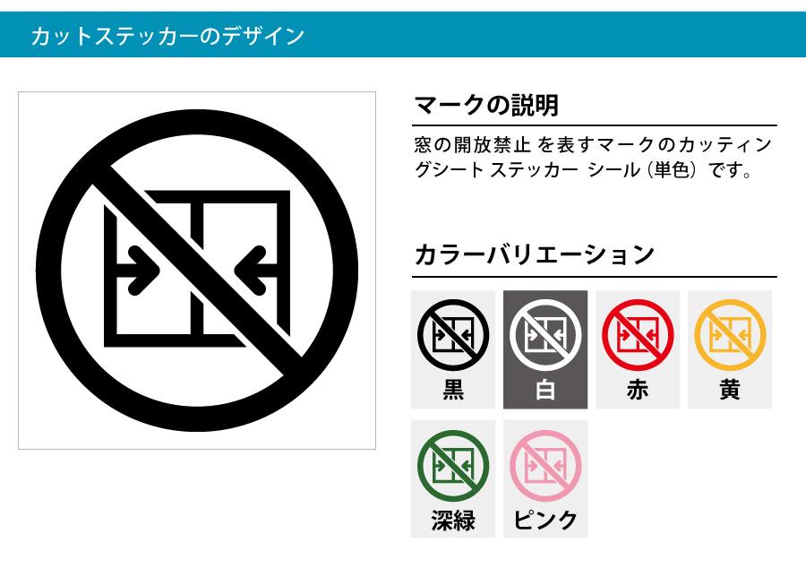 扉・窓開放禁止マークのカッティングシート ステッカー シール