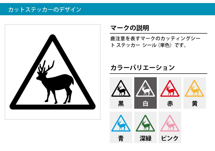 鹿注意マークのカッティングシート ステッカー シール