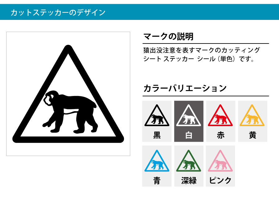 猿注意マークのカッティングシート ステッカー シール