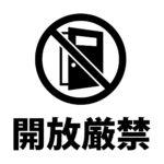 開放厳禁の文字入りサインマーク カッティングステッカー・シール サイズ150mm 光沢タイプ・耐水・屋外耐候3~4年