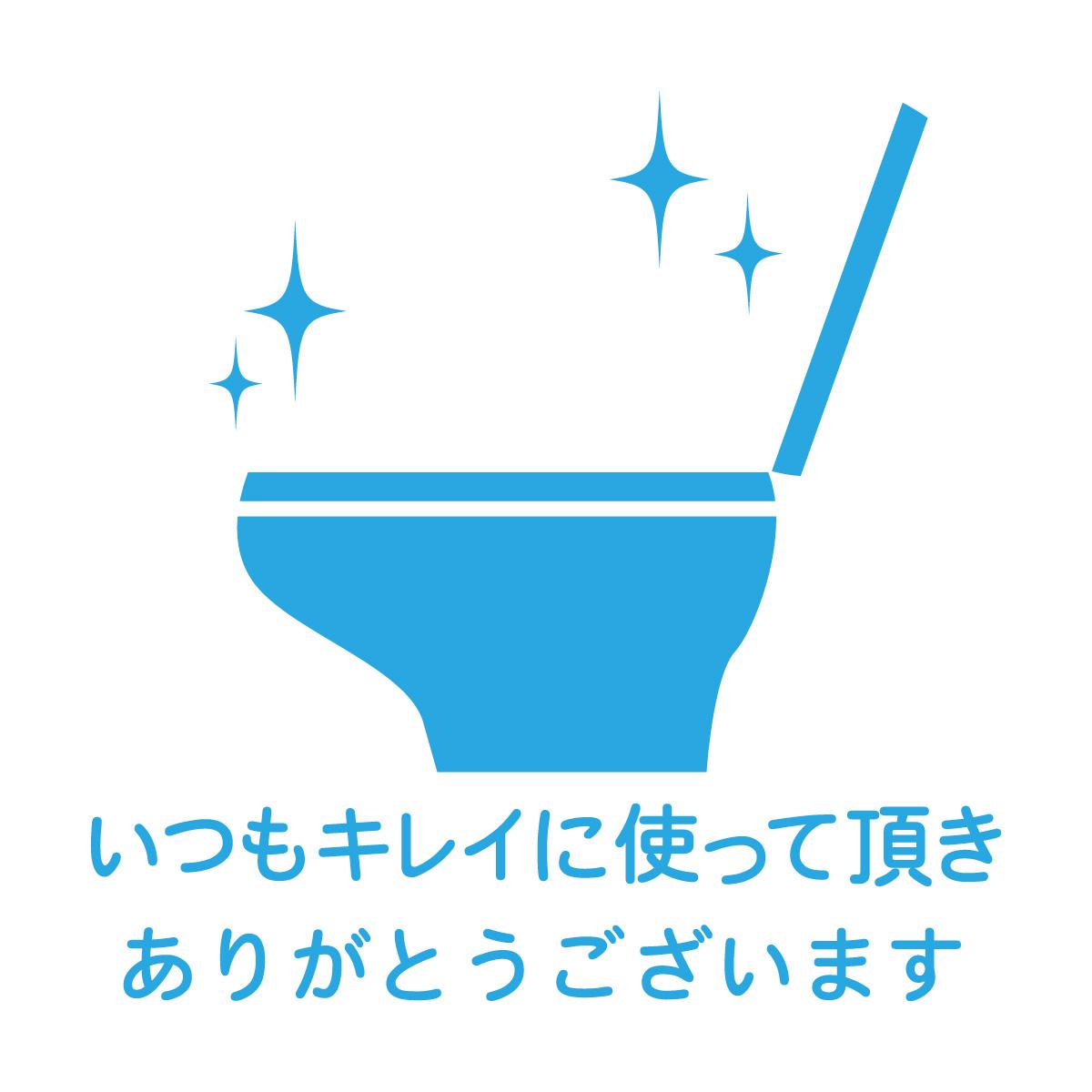青色のトイレ内の感謝を表すカッティングステッカー・シール