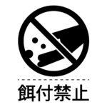 餌やり禁止マーク(餌付禁止の文字付き)のカッティングシートステッカー