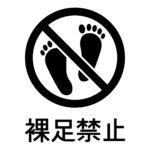 裸足禁止マークのカッティングステッカーシール