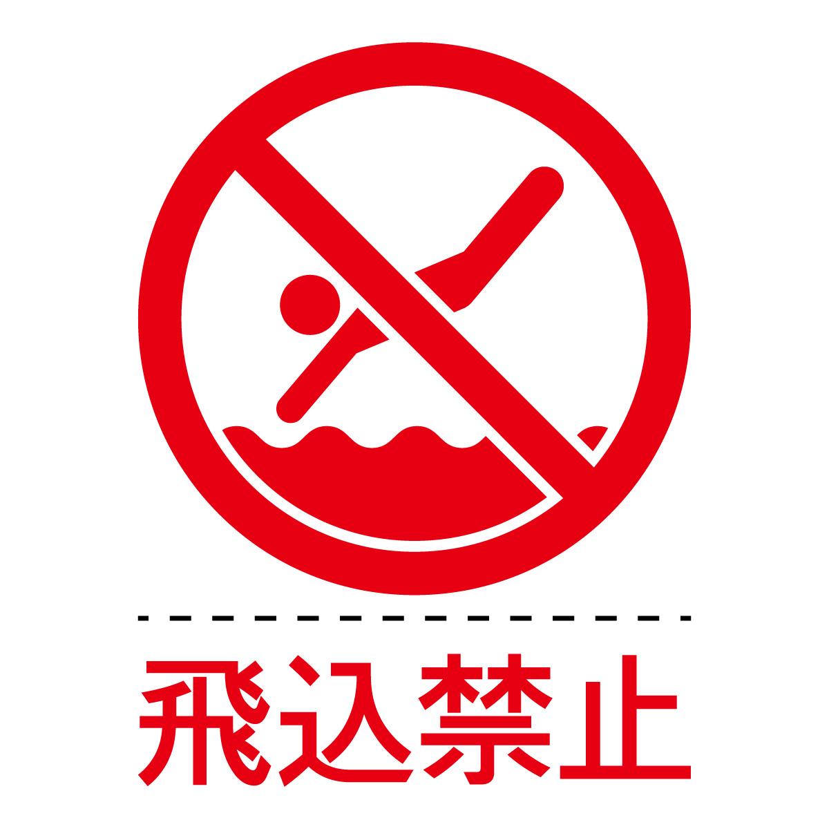 赤色の飛び込み禁止(飛込禁止の文字付き)マークのカッティングステッカー・シール 光沢タイプ・防水・耐水・屋外耐候3~4年