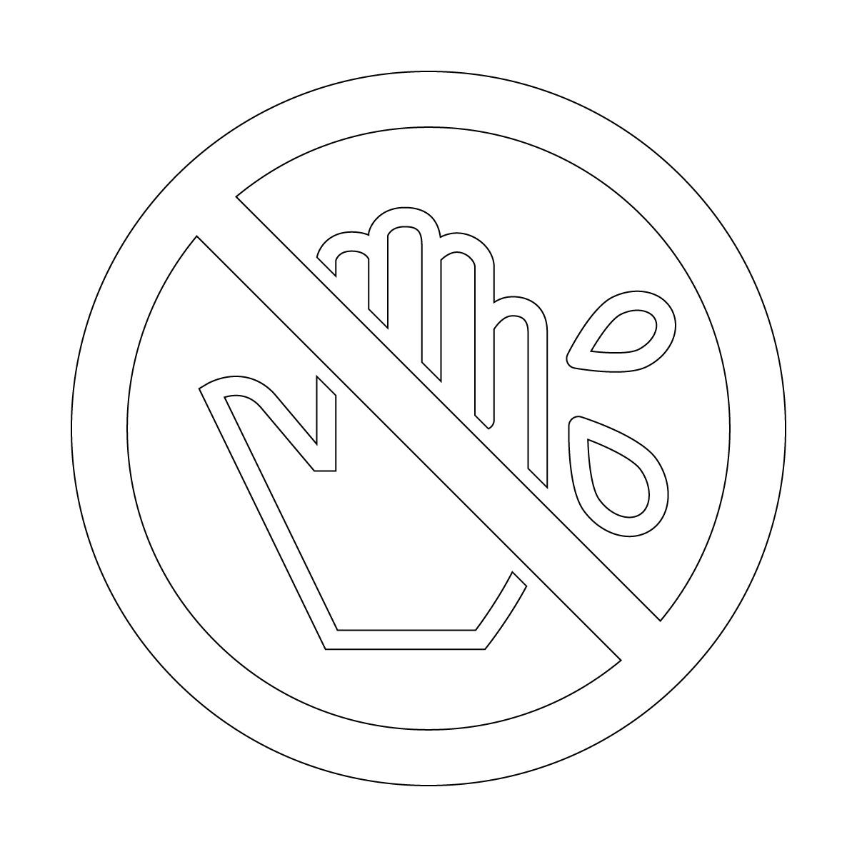 白色の濡れ手でさわるな禁止マークのカッティングステッカー・シール
