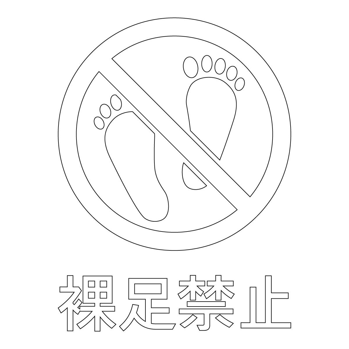 白色の裸足禁止マーク(裸足禁止の文字付き)のカッティングステッカー・シール 光沢タイプ・防水・耐水・屋外耐候3~4年