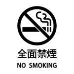 黒色の禁煙 シール ステッカー(全面禁煙 NO SMOKING テキスト付き)のカッティングステッカー・シール