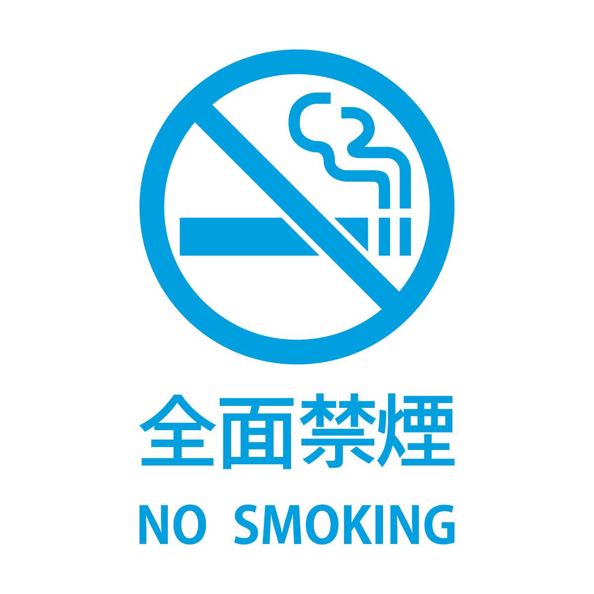 青色の禁煙 シール ステッカー(全面禁煙 NO SMOKING テキスト付き)のカッティングステッカー・シール