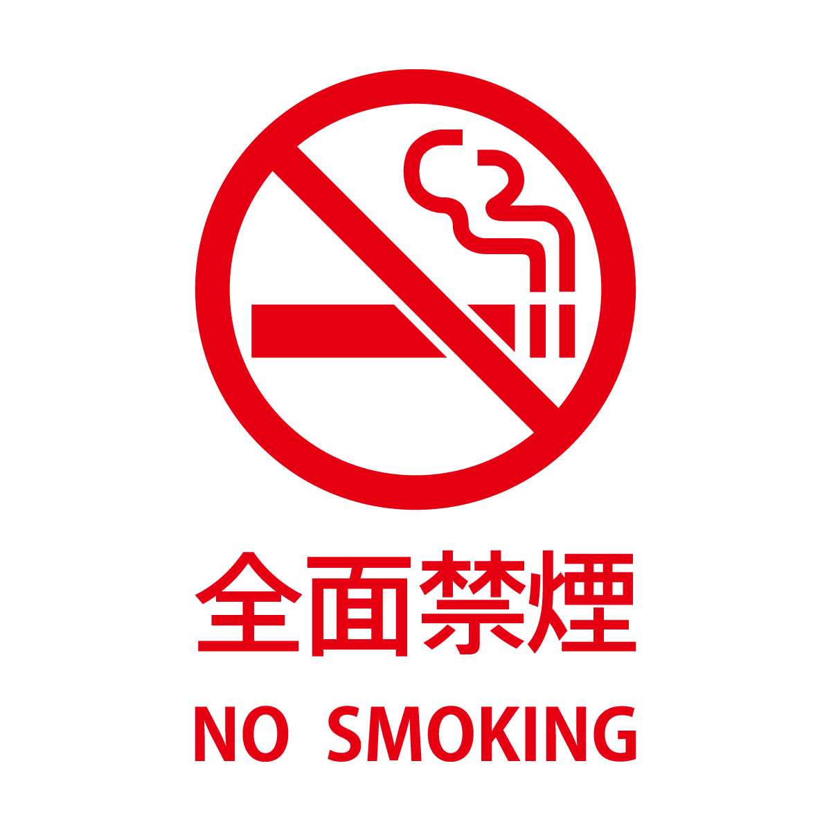 赤色の禁煙 シール ステッカー(全面禁煙 NO SMOKING テキスト付き)のカッティングステッカー・シール
