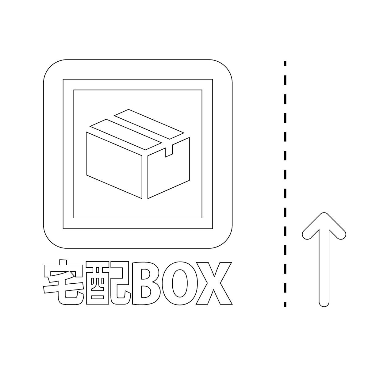白色の宅配BOX 案内 シール ステッカー カッティングステッカー