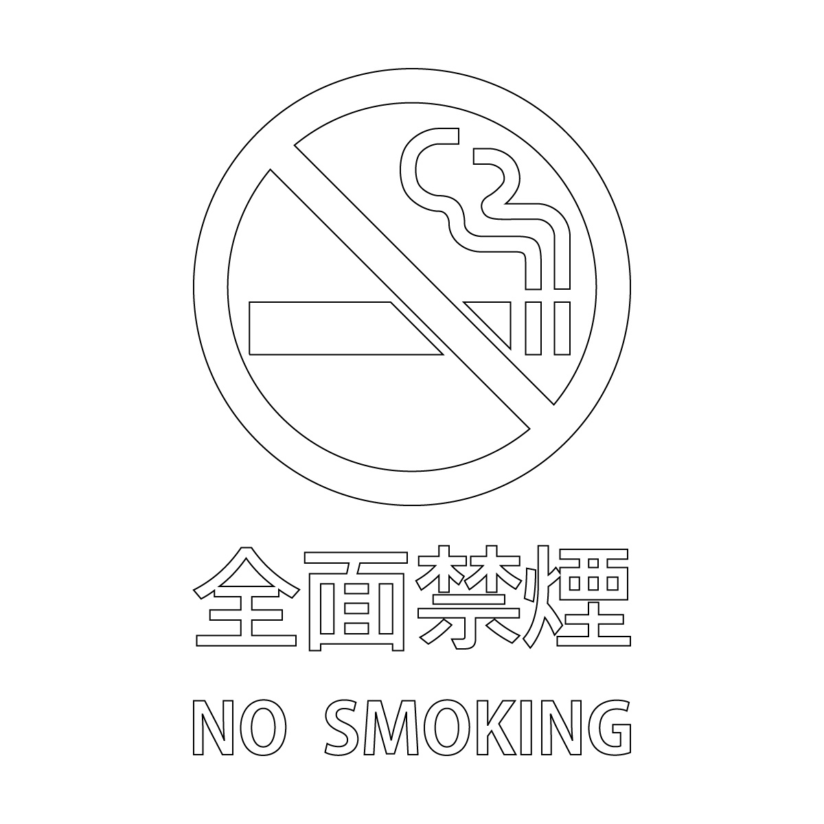 白色の禁煙 シール ステッカー(全面禁煙 NO SMOKING テキスト付き)のカッティングステッカー・シール