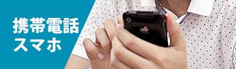 携帯・スマホ