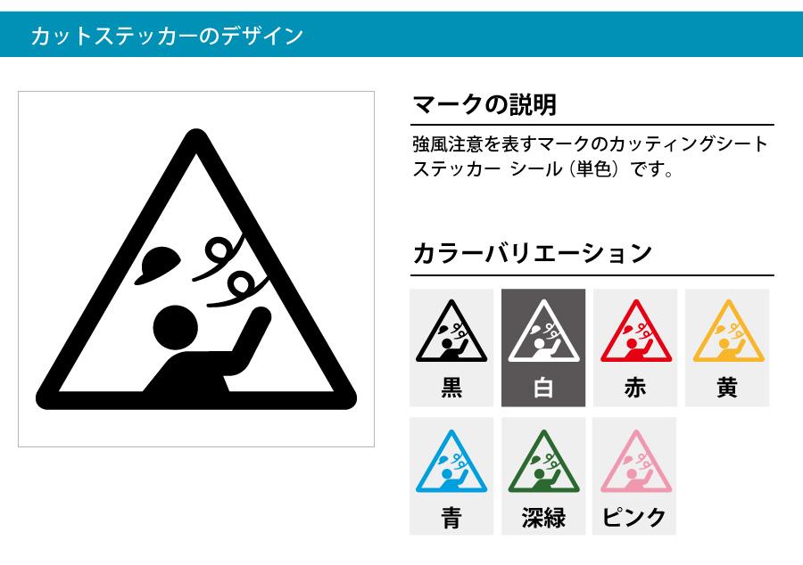 強風・突風注意標識 シール カッティング ステッカー