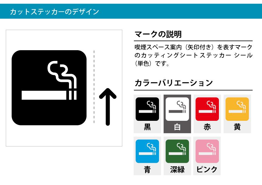 喫煙スペース案内 シール(矢印付き)のカッティング ステッカー