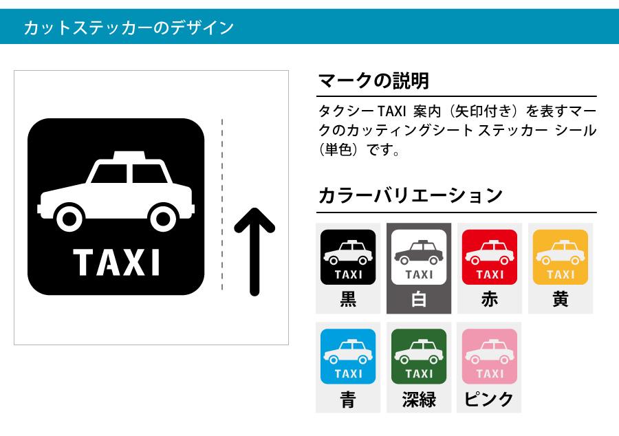 タクシー案内 シール(矢印付き)カッティングシート ステッカー