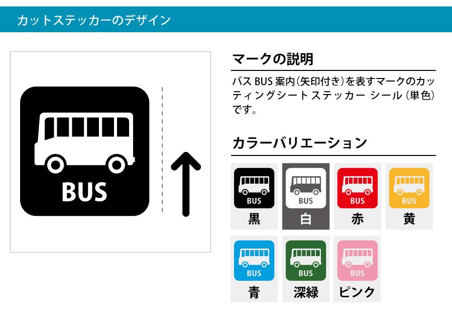 バス・BUS 案内 シール(矢印付き)カッティングシート ステッカー