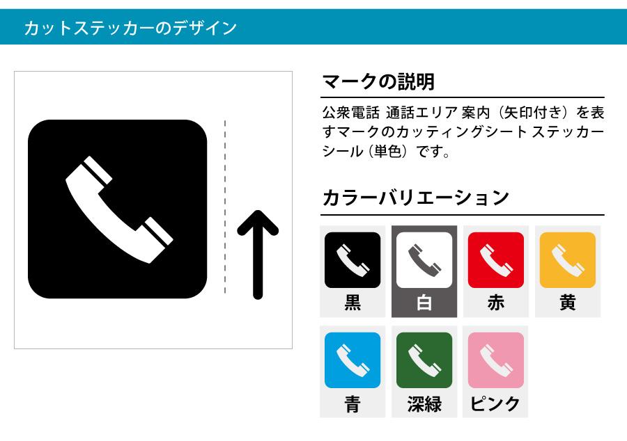 公衆電話案内 シール(矢印付き)カッティングシート ステッカー