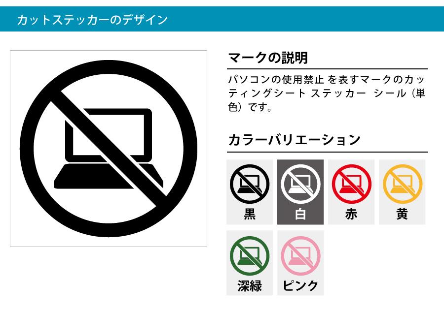 パソコン使用禁止 シール カッティングシート ステッカー