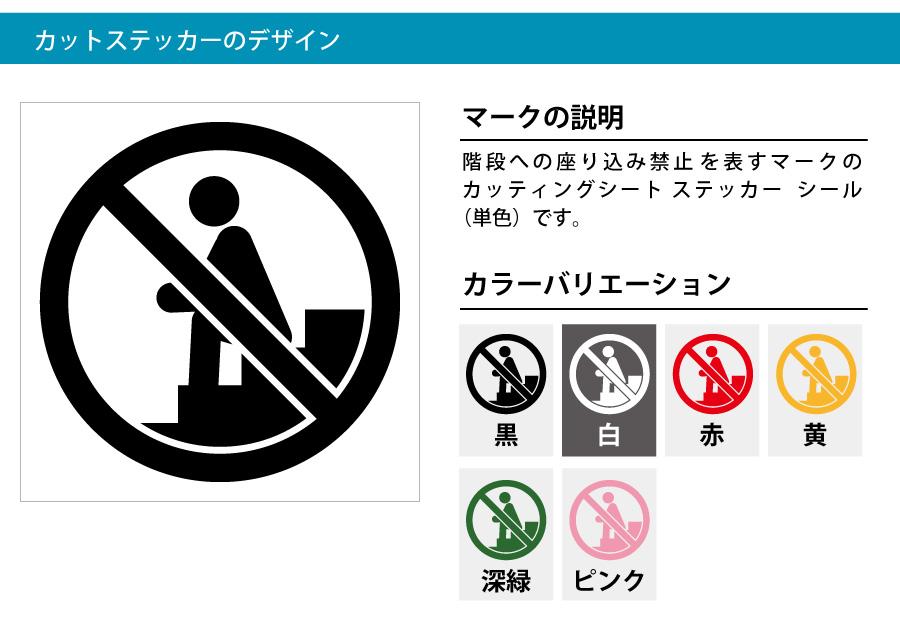 階段への座り込み禁止 シール カッティング シート ステッカー