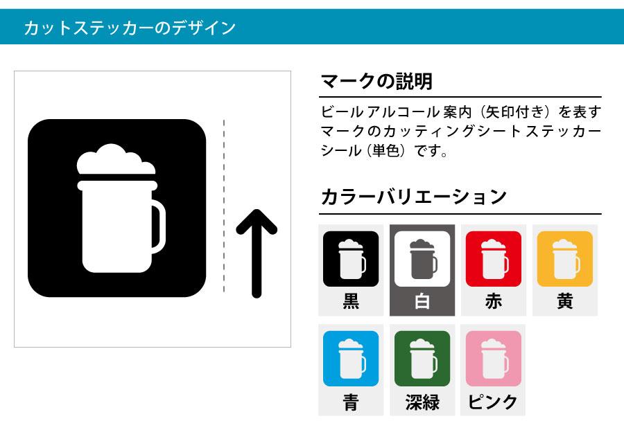 ビール・お酒・アルコール 案内 シール カッティングシートステッカー