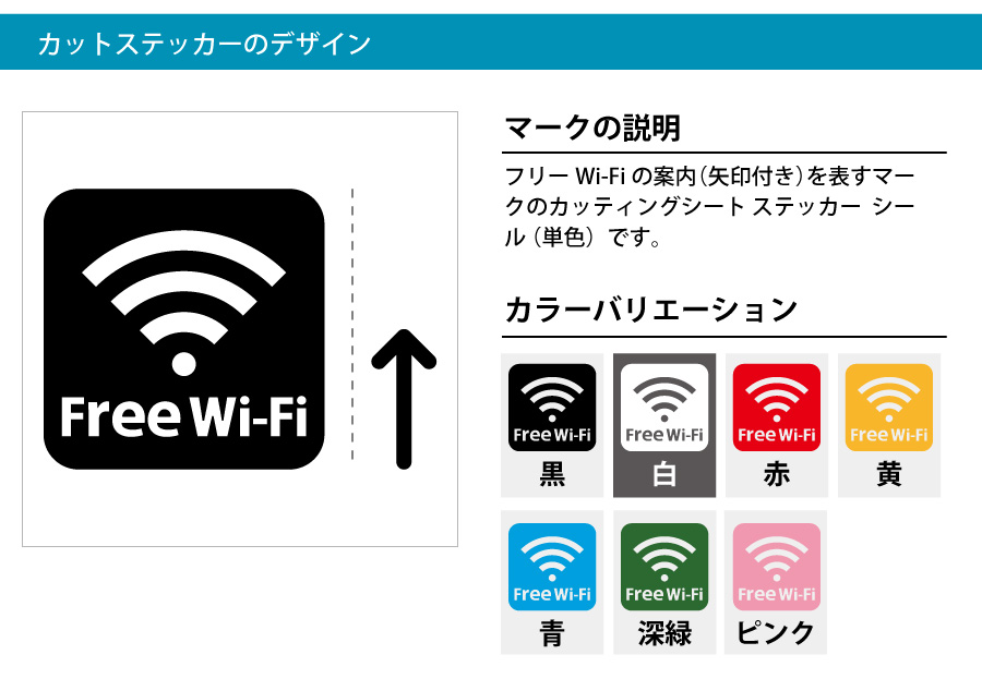 Wi-Fi案内マーク(矢印付き)のカッティングシート ステッカー シール
