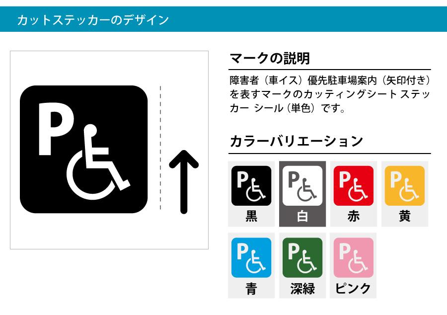 障害者専用駐車場案内 シール カッティングシート ステッカー