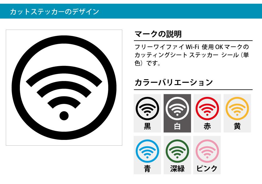 ワイファイ Wi-Fi フリー 使用 OK 案内 シール カッティングシート ステッカー