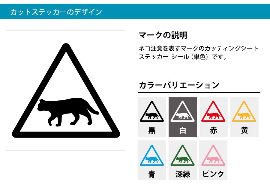 猫注意 シール カッティングシートステッカー