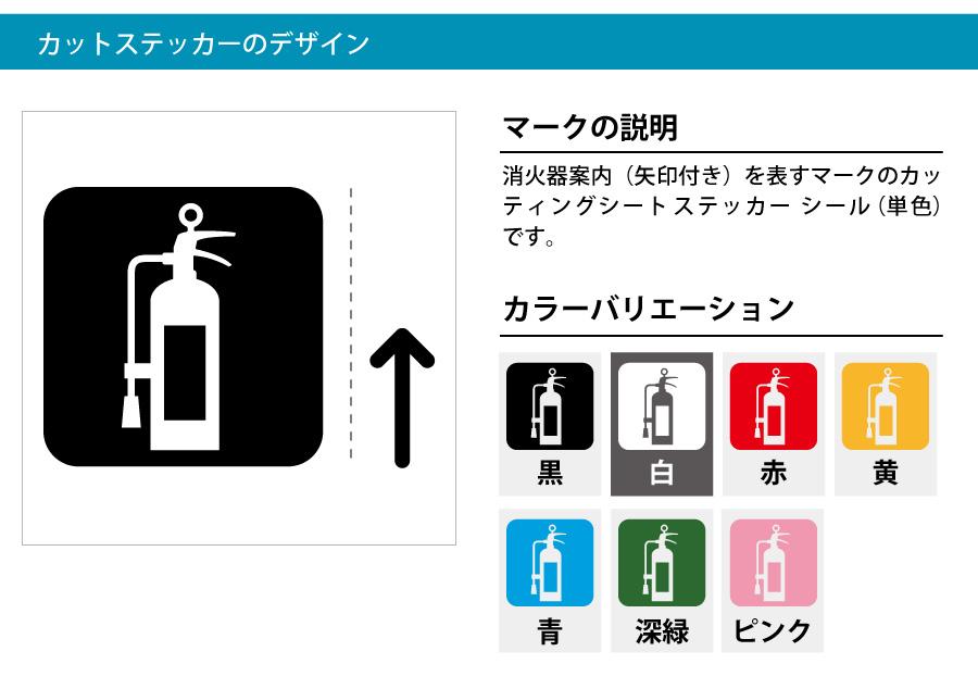 消火器案内 シール(矢印付き)カッティングシート ステッカー