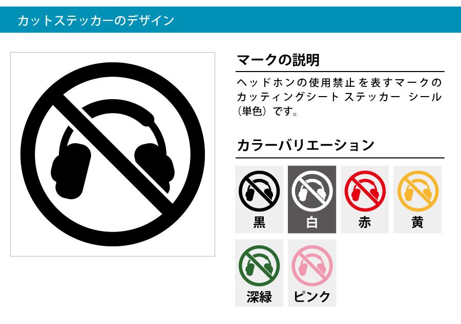 ヘッドホン禁止 シール カッティングシート ステッカー