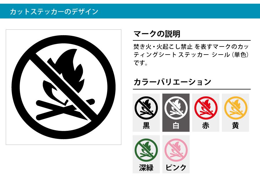 焚き火禁止 シール カッティング シート ステッカー
