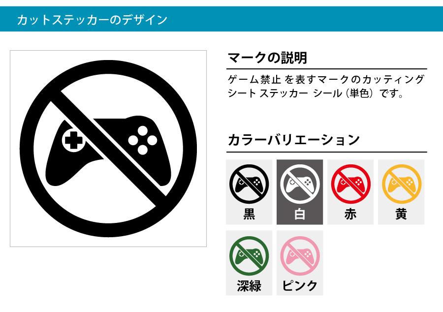 ゲーム禁止 シール カッティング シート ステッカー