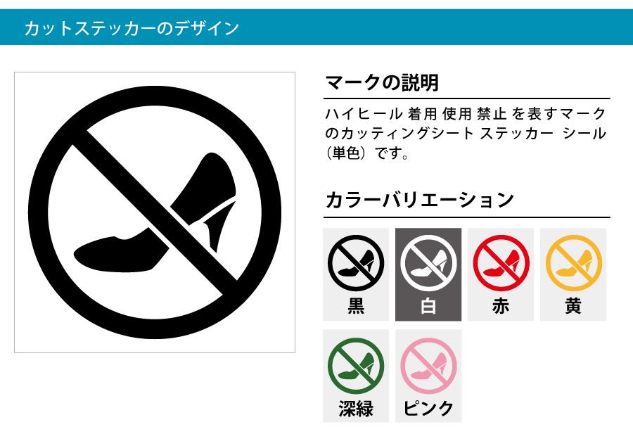 ハイヒール禁止 シール カッティングシート ステッカー