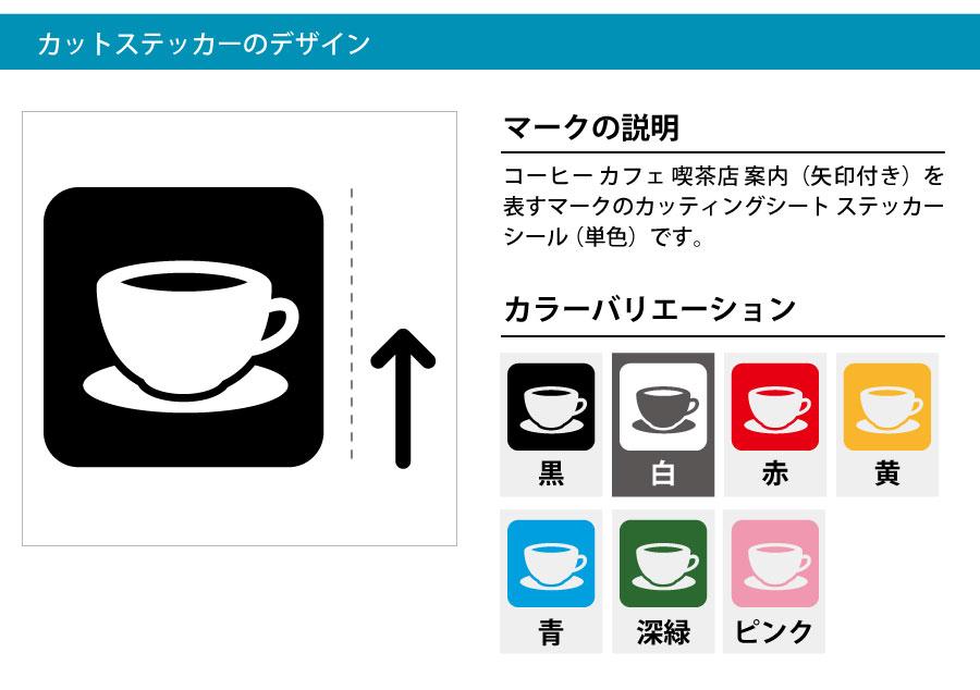 カフェ・軽食・コーヒー・喫茶店案内シール カッティングシート ステッカー