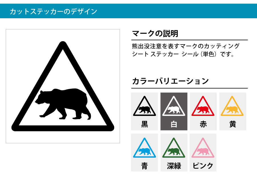 熊出没注意 シール カッティングシート ステッカー
