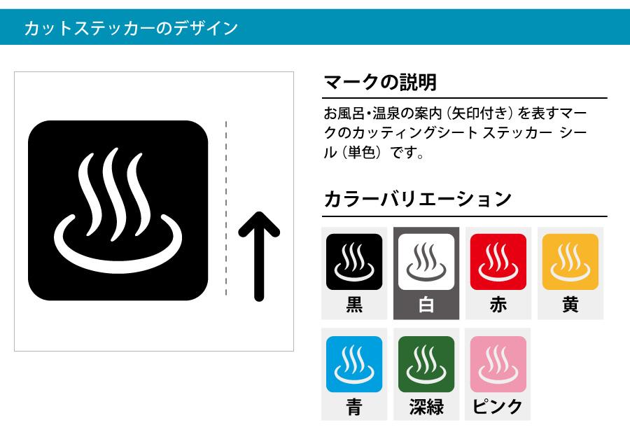 温泉・風呂案内 シール(矢印付き)のカッティングシート ステッカー